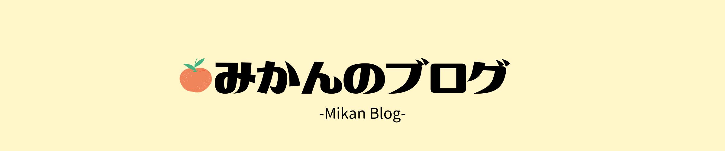 みかんのブログ